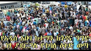 Ethiopia: የአዲስ አበባ ከተማን ከጎዳና ንግድ ነፃ ያደርጋል የተባለ ዕቅድ ወጣ