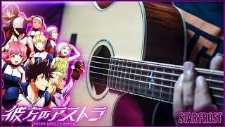 Kanata no Astra - Star*frost - Fingerstyle Guitar