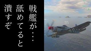 【WoWs】T10英空母の実力に一同驚愕。  ゆっくりの海戦39 【ゆっくり実況】