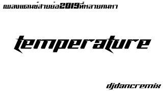 Temperature #เพลงแดนซ์สายย่อ2019ที่หลายคนตามหา [ DJDancRemix ]