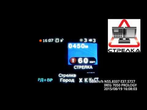 Видеорегистраторы с антирадаром (радар-детектором) 2 в 1