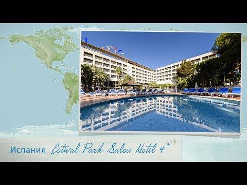 Отзыв об отеле в Ла-Пинеда (Испания) Estival Park Salou Hotel 4*