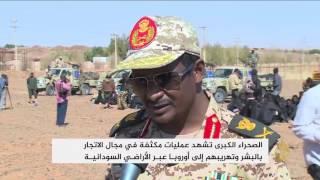 عمليات للاتجار بالبشر وتهريبهم لأوروبا عبر الأراضي السودانية