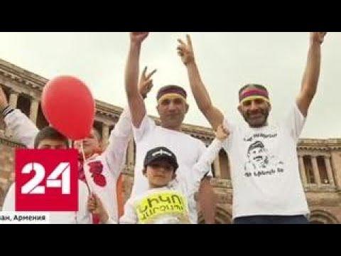 Народная победа: Армения поздравляет нового премьера - Россия 24
