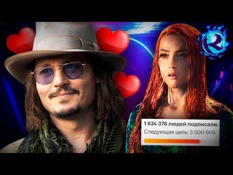 Джонни Депп ПОКОРЯЕТ сердца фанатов пока Эмбер Херд ОПУСКАЮТ 1 500 000 ЧЕЛОВЕК