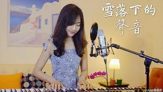 【延禧攻略】片尾曲《雪落下的聲音》- 蔡佩軒 Ariel Tsai 翻唱