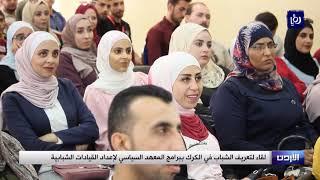لقاء لتعريف شباب الكرك ببرامج المعهد السياسي لإعداد القيادات الشبابية - (29-8-2019)