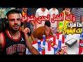 ردة فعل علي عمر على فيديو ابو فله اجمل تحدي في اليوتوب