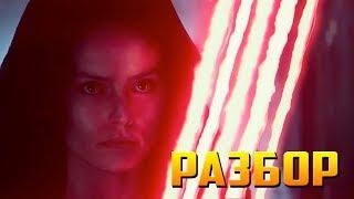 Звёздные Войны 9 Эпизод - Разбор 2 Тизера/Трейлера | Star Wars: The Rise of Skywalker |