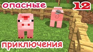 ч.12 Minecraft Опасные приключения - Что знает свинка?