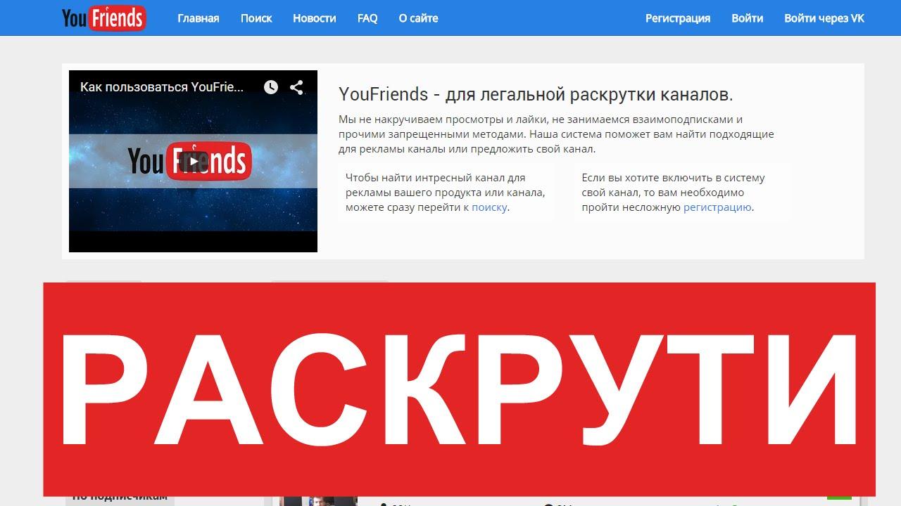 Сайт для раскрутки канала youtube addmefast