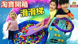 遊樂玩具 溜滑梯組 海洋球池 我們家有滑滑梯嘍! 一起玩室內滑梯,淘寶開箱~ thumbnail