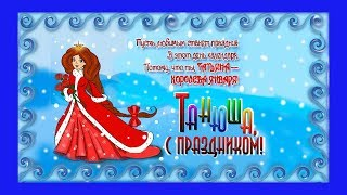 Поздравление в Татьянин день.