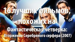 16 лучших фильмов, похожих на Фантастическая четверка: Вторжение Серебряного серфера (2007)