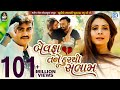 Jignesh Kaviraj - Hath Ma Chhe Whisky (VIDEO)| Bewafa Sanam | Latest Gujarati DJ Songs 2017