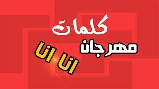 كلمات المهرجان الي مكسر مصر - مهرجان انا انا - فيجو 2018
