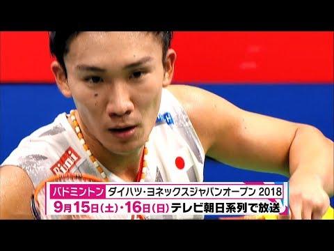 【イケメン】男子バドミントン選手ランキング!【TOP9】に入ったのは?