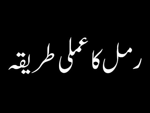 Ramal Ka Amali Tariqa - Short Speech - Maulana Ilyas Qadri