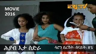 Hyab ita Sidra | ሕያብ እታ ስድራ - 2016 Eritrean Movie Drama Cinema Roma