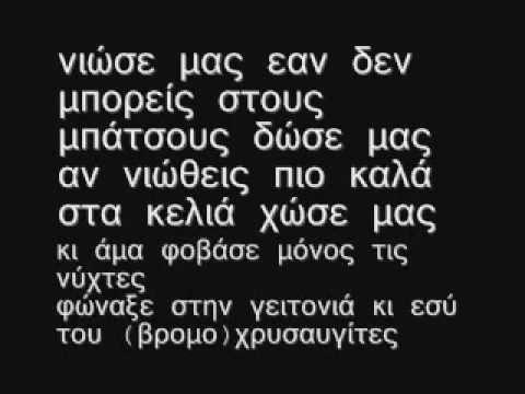 Στίχοιμα (Μηχανές) Νιώσε μας Στίχοι-Lyrics