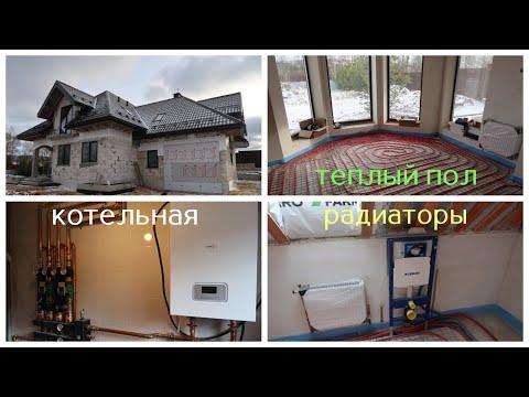 Отопление частного дома 240 кв.м. Про монтаж и утепление теплого пола.