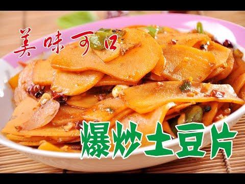美味可口的香辣土豆片