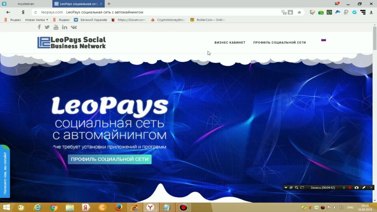 Автозаработок на Приложениях   Заработок в LeoPays Социальная Сеть
