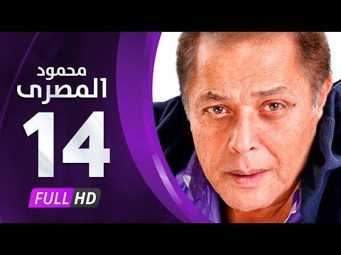 مسلسل محمود المصري حلقة 14 HD كاملة