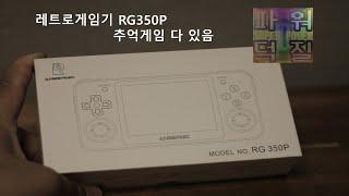 레트로게임기 파워덕질 RG350P 한글패치 쉽고 재미있…