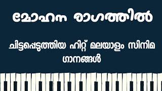MOHANA RAGAM FILM SONGS