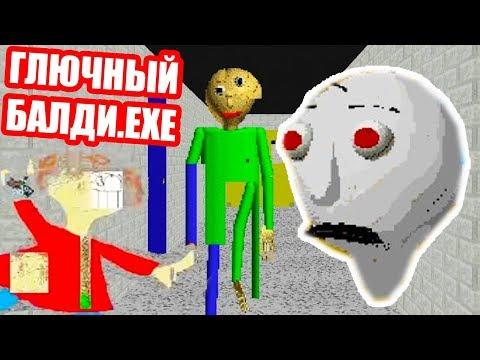 ГЛЮЧНЫЙ БАЛДИ.EXE
