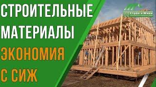 """Строительство силового каркаса с кровлей дома за 400 000р., возможно ли? """"Строй и Живи"""""""