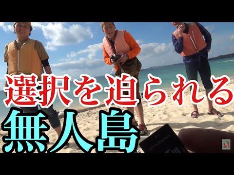 無人島にSDカードを忘れたらこんな風になるという動画