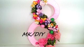 Подарок на 8 марта своими руками/DIY/MK/Kanzashi tutorial
