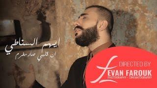 Ayham Al Sanaty - En Qalbi Sar Mughram (Hymn) ايهم السناطي - ان قلبي صار مغرم (ترنيمة) 2015