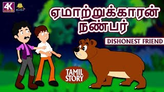 ஏமாற்றுக்காரன் நண்பர் - Bedtime Stories for Kids | Fairy Tales in Tamil | Tamil Stories | Koo Koo TV