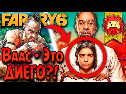Тайная СВЯЗЬ Far Cry 3 и FAR CRY 6! Ваас ВЕРНЁТСЯ в ФАР КРАЙ!   Жуткие Теории (FAR CRY 6 Теория)