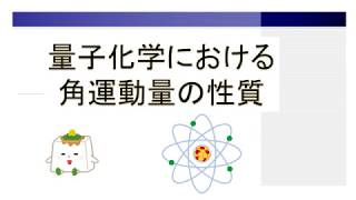 角運動量の性質:固有方程式、固有値【量子化学、物理化学】