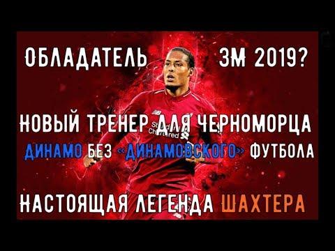 Футбольный дайджест #6: Ван Дейк лучший игрок сезона,  Андрей Воронин интервью, Динамо без футбола
