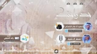 شيلة خذ راحتك كلمات سعيد ال مناع الشمراني أداء مسفر آل شنيف حصريا 2016