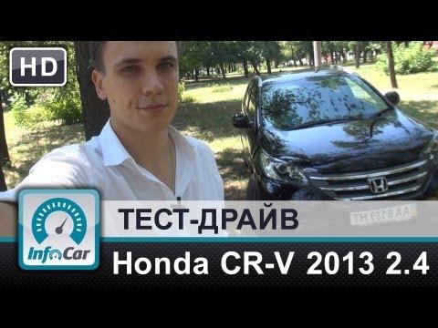 Honda CR-V 4 покоління Кросовер