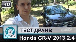 Honda CR-V 2.4 - тест-драйв от InfoCar.ua