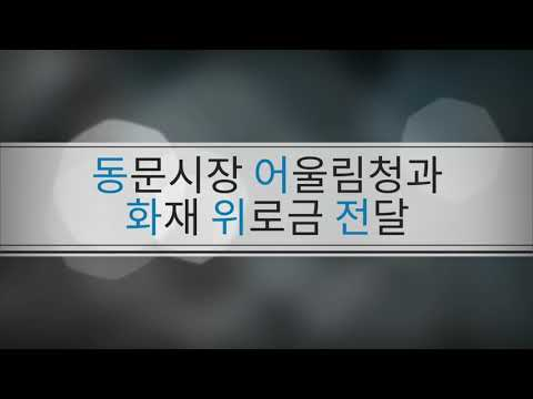 동문시장 어울림청과 화재 위로금 전달/동문시장중앙상인회/일도일동주문센타/제주신협