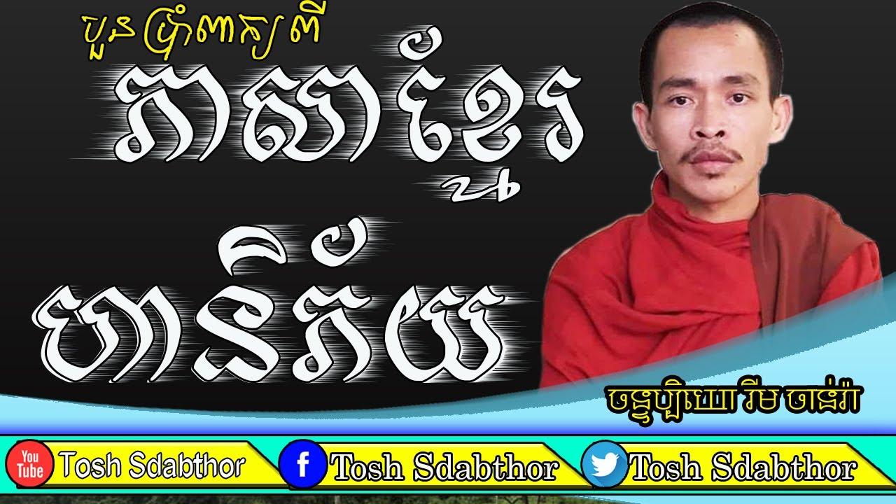 បួនប្រាំពាក្យពីភាសាខ្មែរ | Rim Chanra Dharma Talk 24/02/2021
