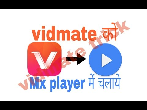 How to play vitmate video in mx player in hindi