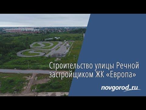 Строительство улиц Речная и Большая Московская в Великом Новгороде