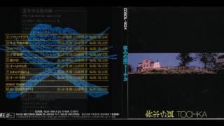 休みの国黄金期のアルバム 休みの国のリーダー高橋照幸さんが77年12月に...