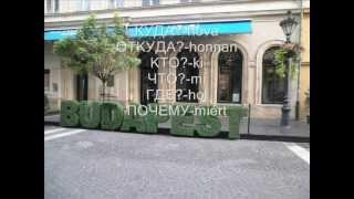 Венгерский язык Урок№2(Путешествия)