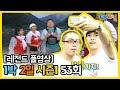 [1박2일 시즌 1] - Full 영상 (53회)