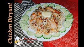 Chicken Biriyani Recipe|Bangladeshi Chicken Biriyani Recipe|Biriyani Recipe